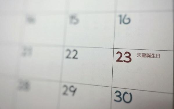 土日祝のカレンダー