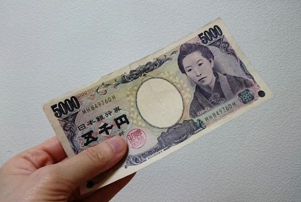 在宅で5000円