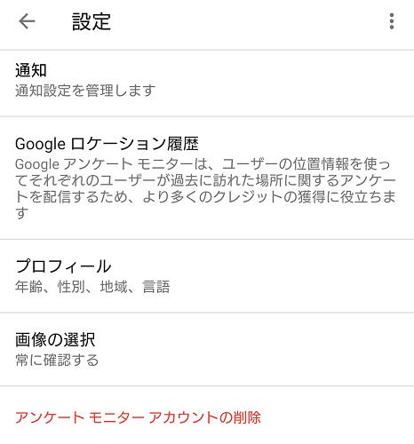 Googleアンケートモニターの設定