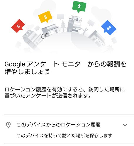 Googleモニターアンケートのロケーション履歴