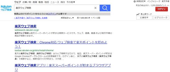 楽天ウェブ検索のログアウト
