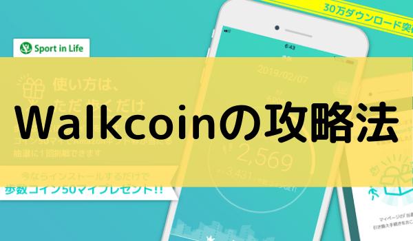 WalkCoin(アルコイン)の使い方【攻略】!アプリの特徴が評判・口コミから判明