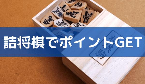 ポイントタウンの詰将棋の答え【※9月】!今日の詰将棋を攻略